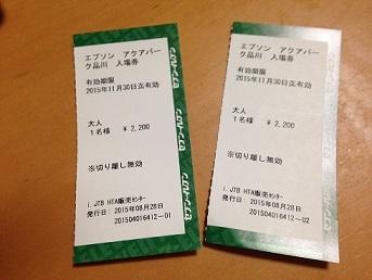 セブンチケット.JPG