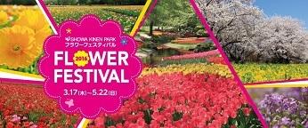 FlowerFestival2016.jpg